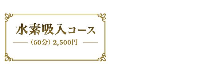水素吸入-01